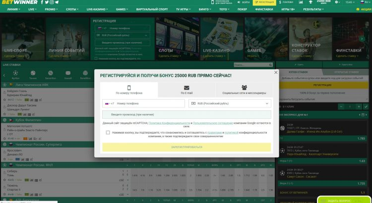 регистрация на Betwinner