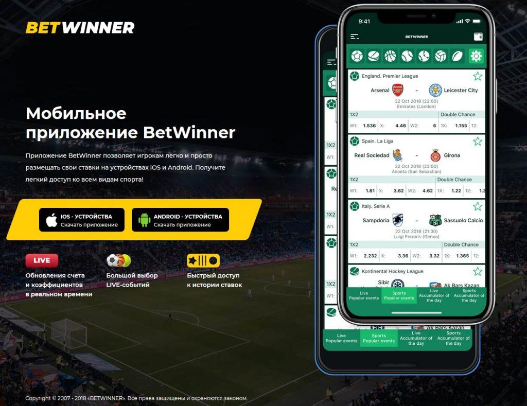 Betwinner скачать мобильное приложение